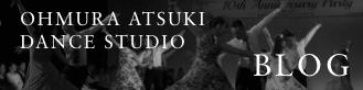 OHMURA ATSUKI DANCE BLOG